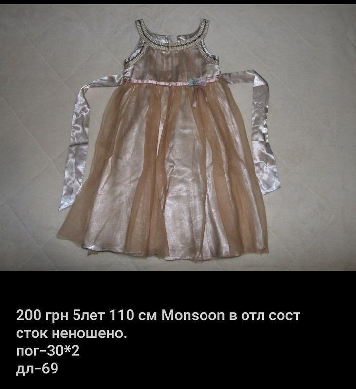 Платье нарядное 5лет моонсон