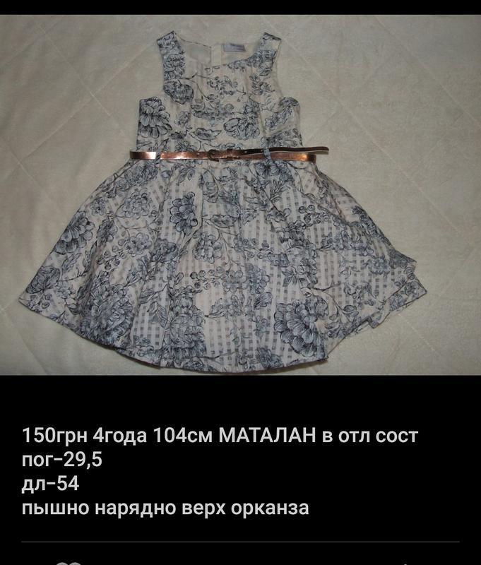 Платье пышное нарядное 4года маталан