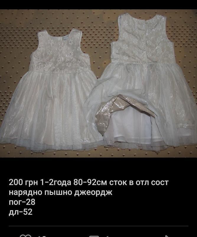 Платье нарядное пышное 1-2года джорж сток