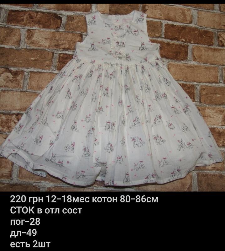 Платье нарядное 12-18мес котон сток