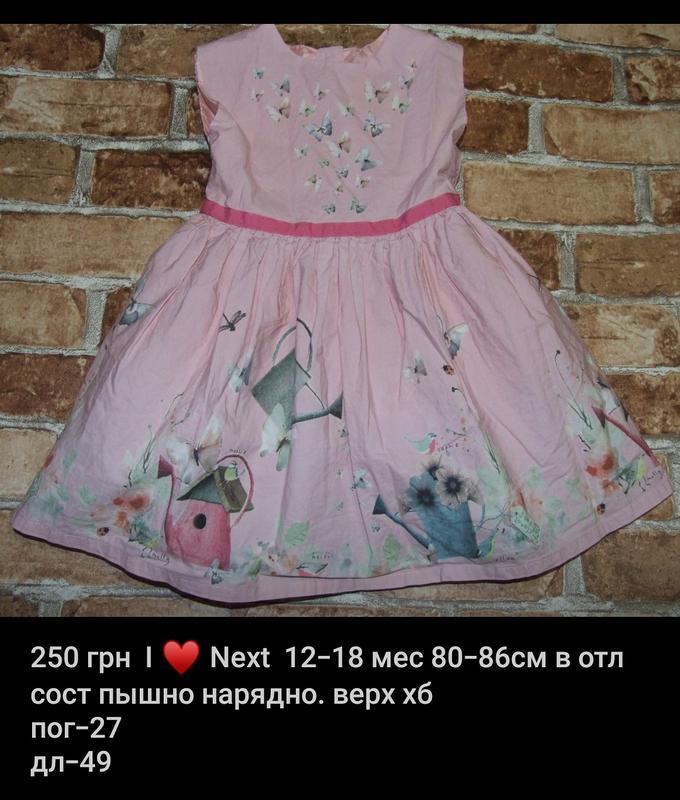 Платье пышное нарядное 12-18мес