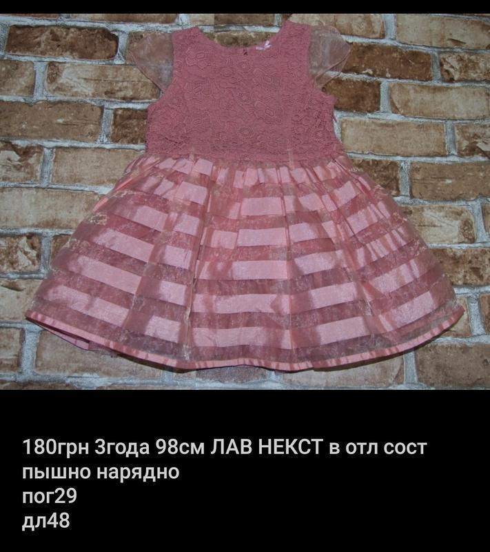 Платье пышное нарядное 3года некст