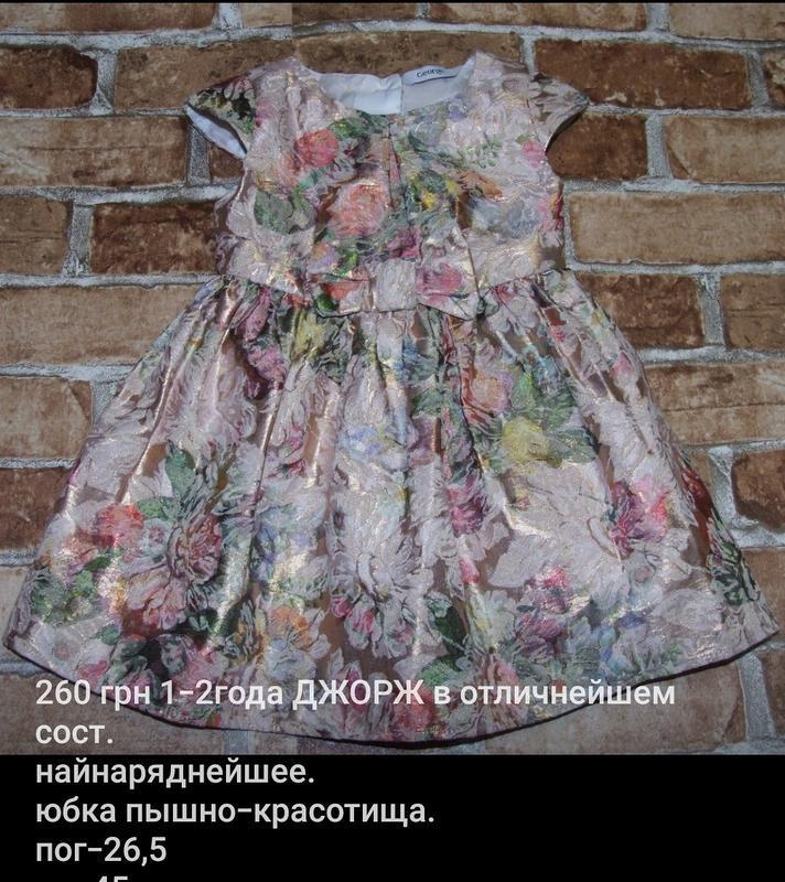 Платье нарядное пышное 1-2года джорж