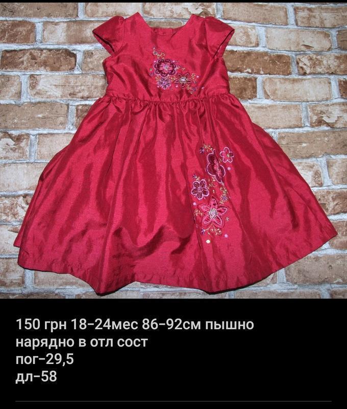 Платье нарядное пышное 18-24мес