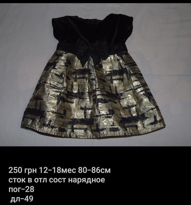 Платье нарядное 12-18мес