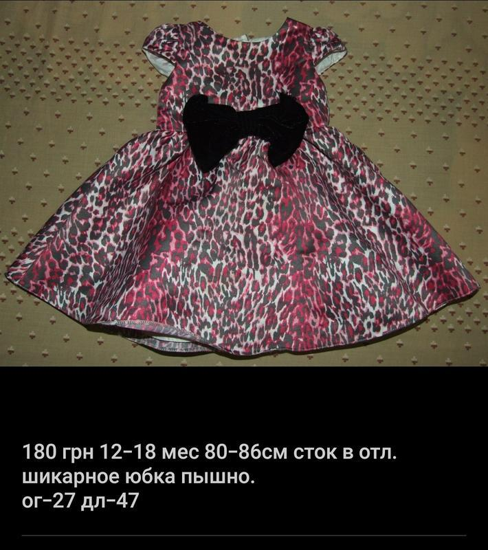 Платье нарядное 12-18мес сток