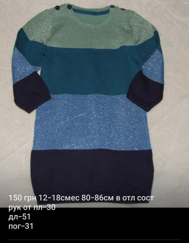Платье теплое 12-18мес