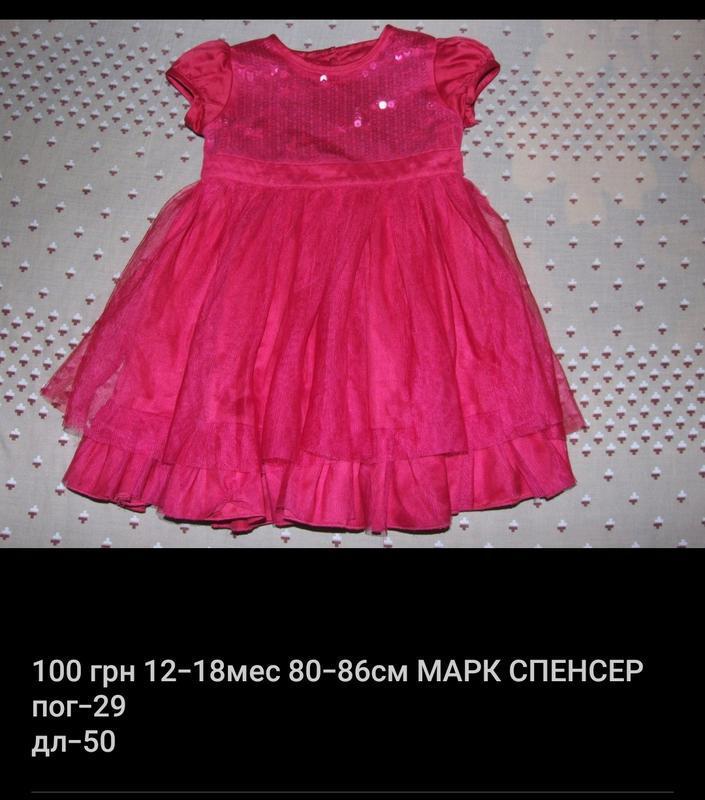 Платье нарядное 12-18 мес марк спенсер