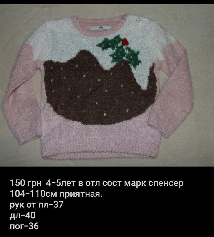 Свитер новогодний нарядный 4-5 лет
