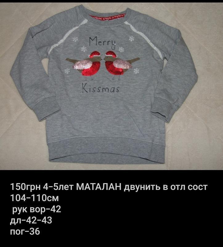 Свитер новогодний маталан 4-5 лет
