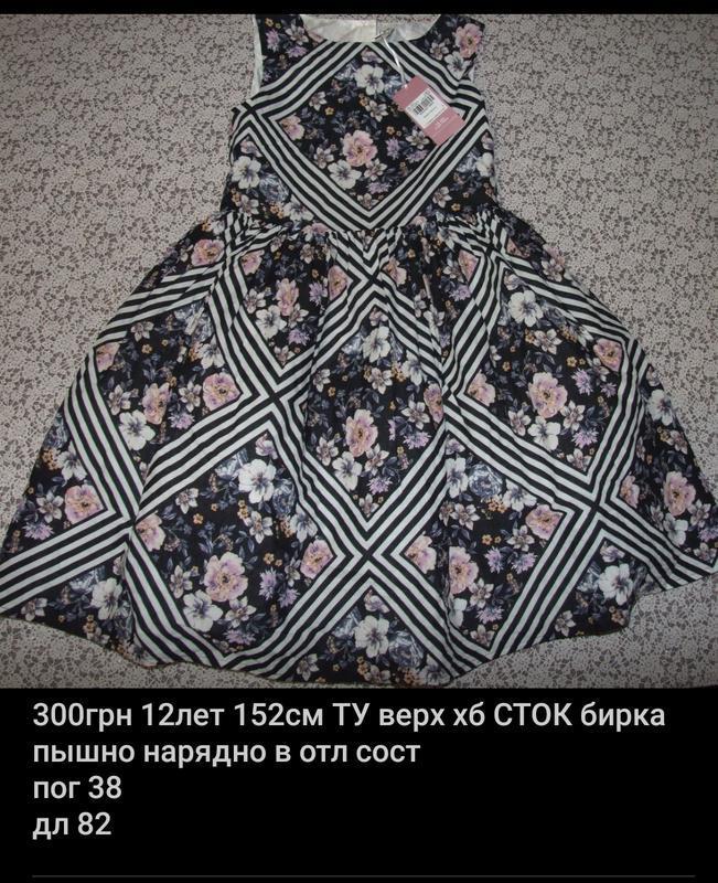 Платье новое девочке пышно нарядно 12 лет