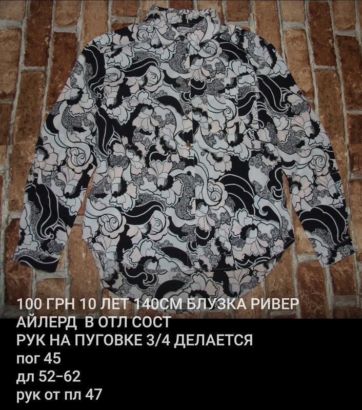 Блузка рубашка девочке 10 лет