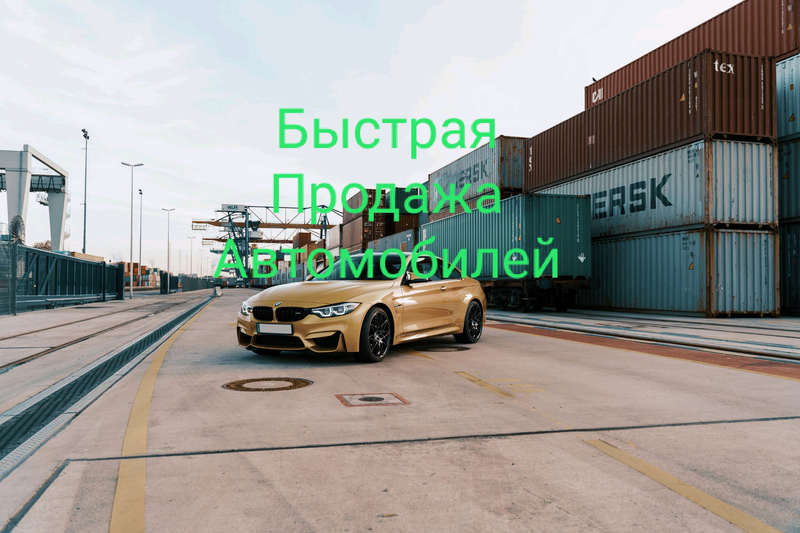 Быстро Продать Любой Автомобиль