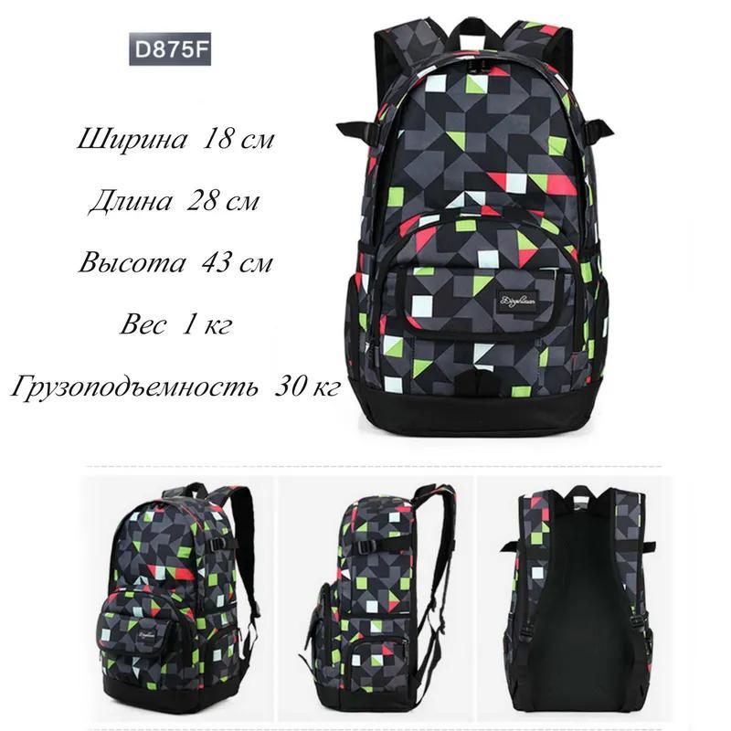 Молодежный рюкзак Dingshixuan D875F для школы, туризма, отдыха - Фото 3