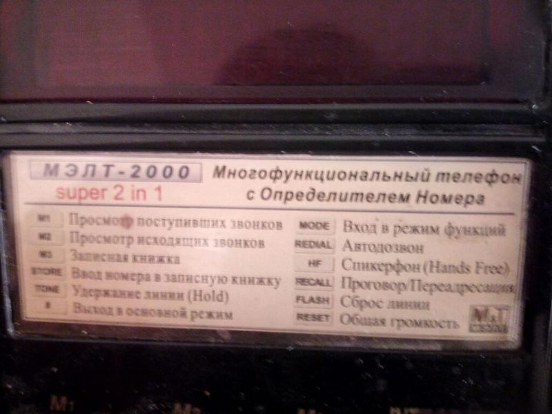 "Телефон с АОН ""Мэлт-2000"" - Фото 3"