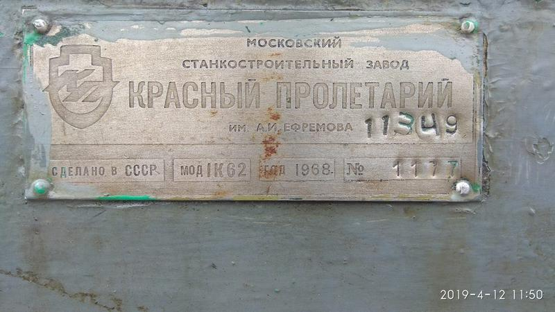 Токарный Станок карантин работа 1К62 РМЦ 1000