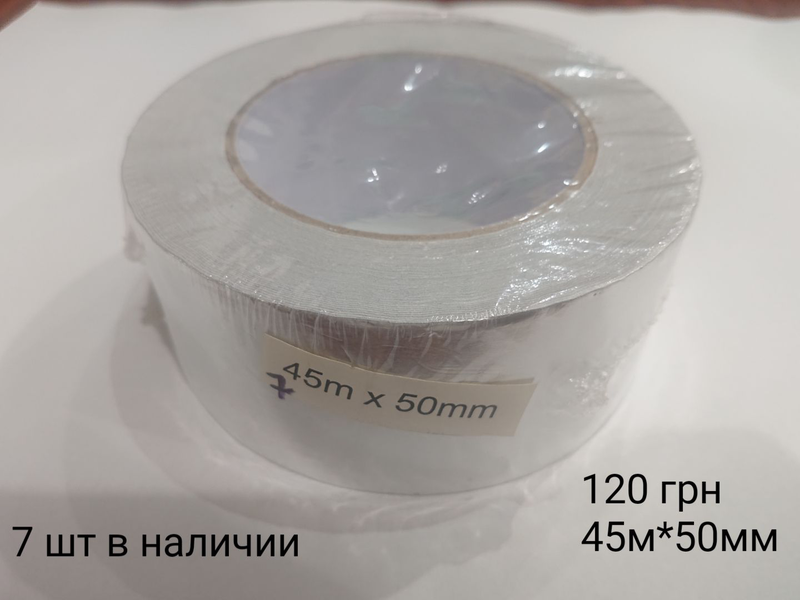 Лента алюминиевая в ассортименте - Фото 2