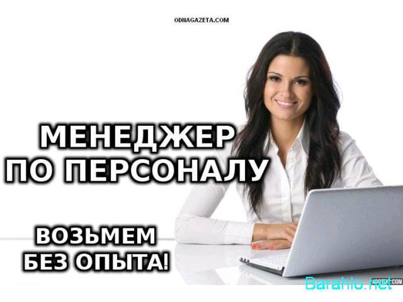 Работа в москве удаленно вакансии менеджер по персоналу сайте по фрилансу украина