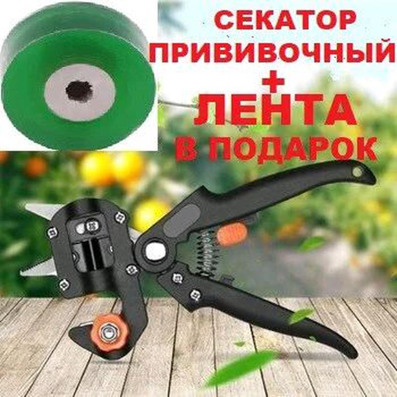 Секатор Прививочный с 3 ножами + лента в подалок
