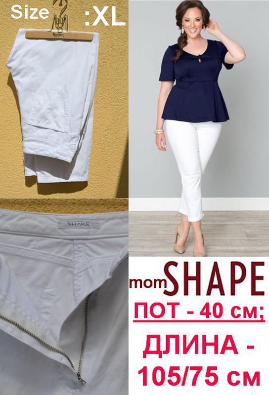 Tрендовые белые джинсы mom 👖 c высокой посадкой от бренда shap...