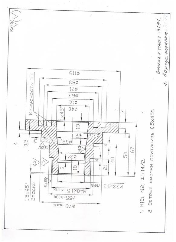 Фланцы шлифовального круга на станок 3Г71 - Фото 5