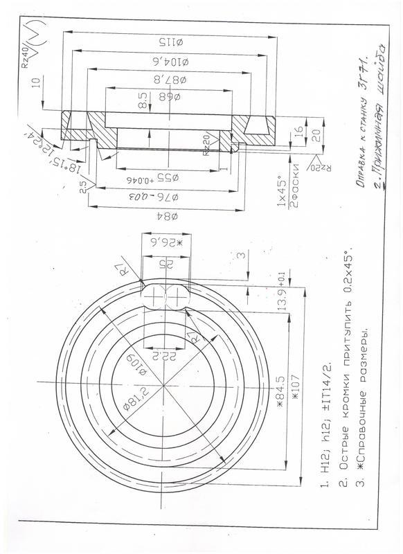 Фланцы шлифовального круга на станок 3Г71 - Фото 3