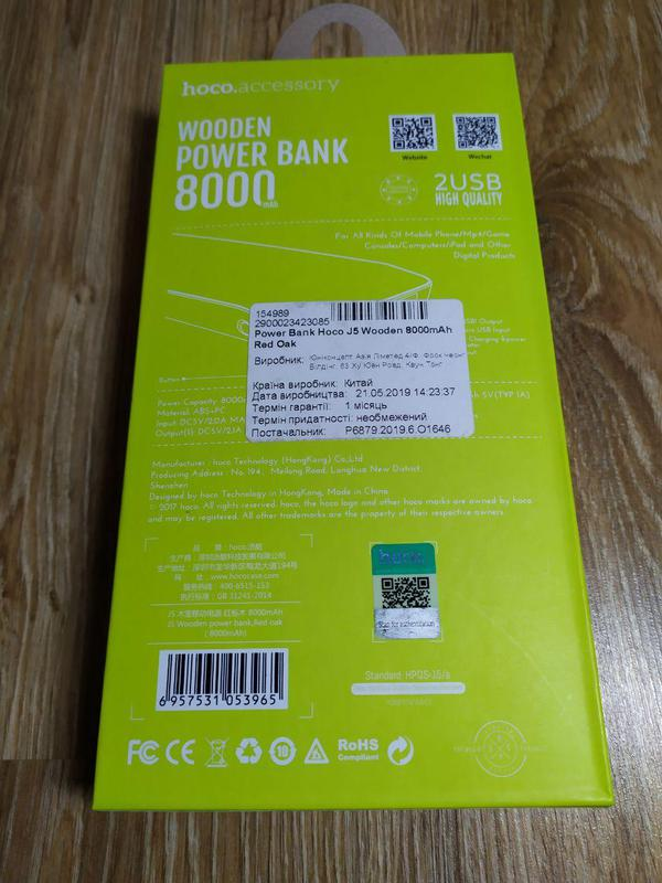 Power Bank HOCO J5 Wooden 8000 mAh, Павер банк, портативний акам - Фото 6