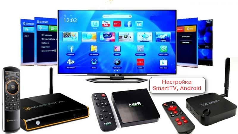 Настройка Смарт ТВ, Android TV; Медиаплееров IPTV, SMART Box