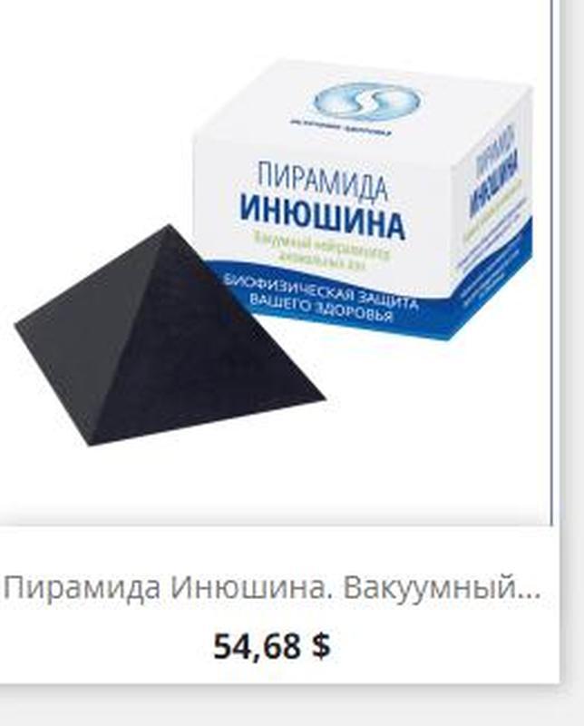 Черная пирамидка Инюшина