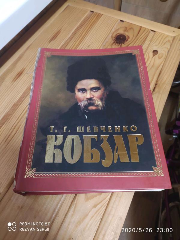 Кобзар Т. Шевченко.
