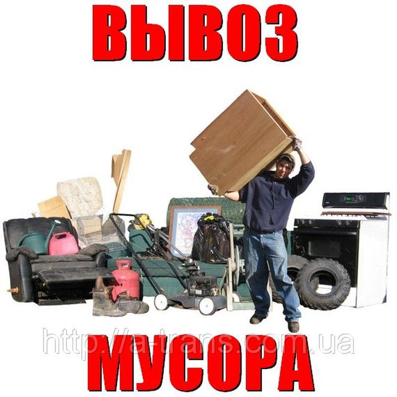 Вывоз мусора,старой мебели Вышгород,Хотяновка,Межречье,Осещина - Фото 2