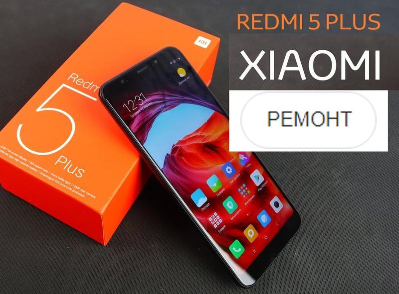 Ремонт Redmi 5/ Redmi 5 plus
