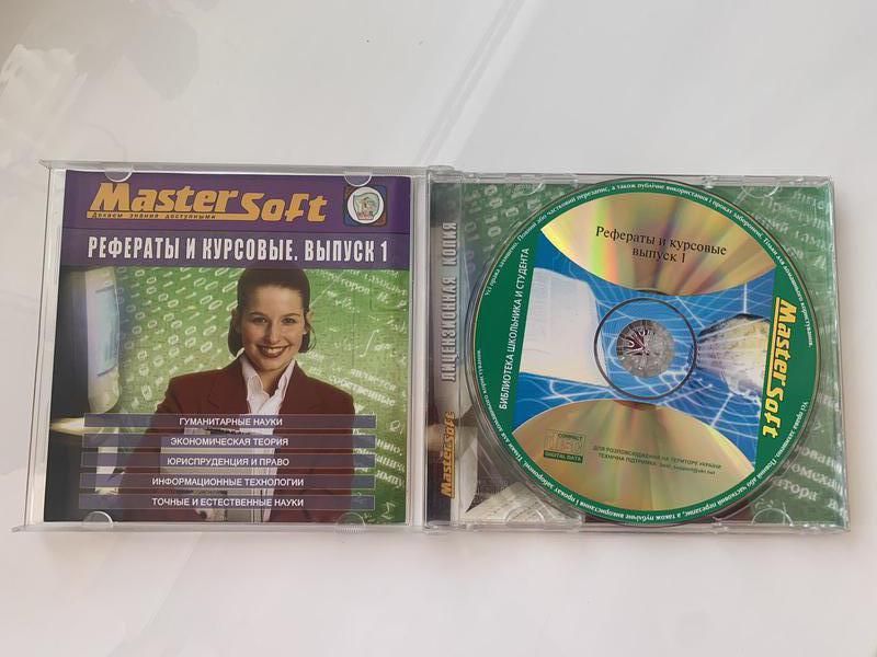 Коллекция рефератов (два диска) - Фото 7