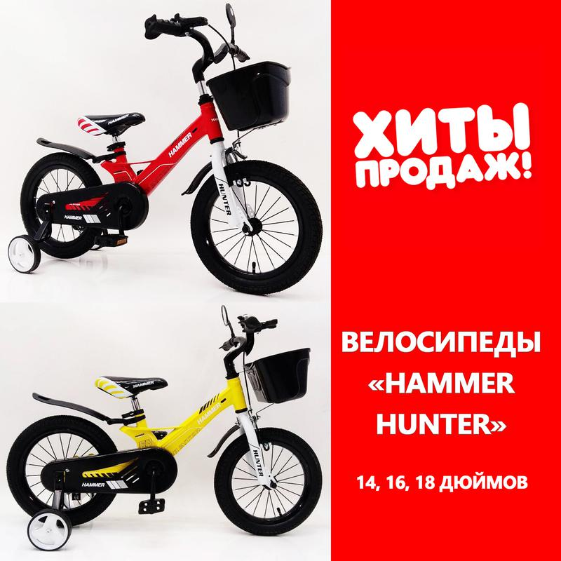 Велосипед HAMMER HUNTER 14, 16, 18 дюймов. Магниевая рама