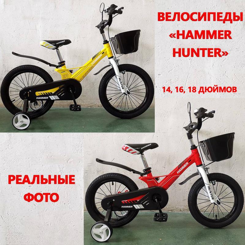 Велосипед HAMMER HUNTER 14, 16, 18 дюймов. Магниевая рама - Фото 2