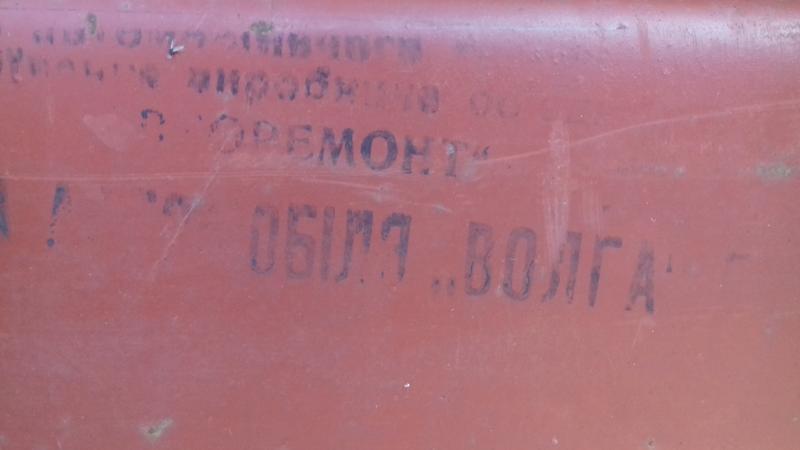 порог Волга (ГАЗ-24)