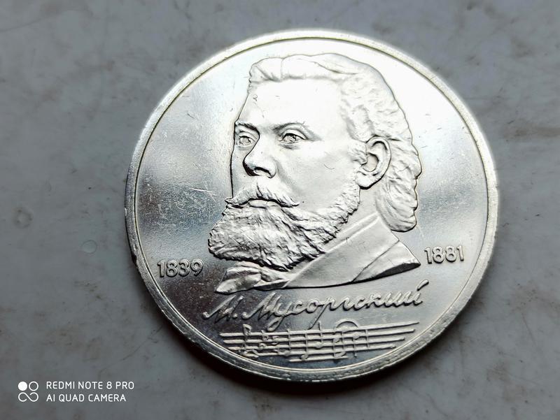 1 рубль 1989 года 150 лет со дня рождения русского композитора М.