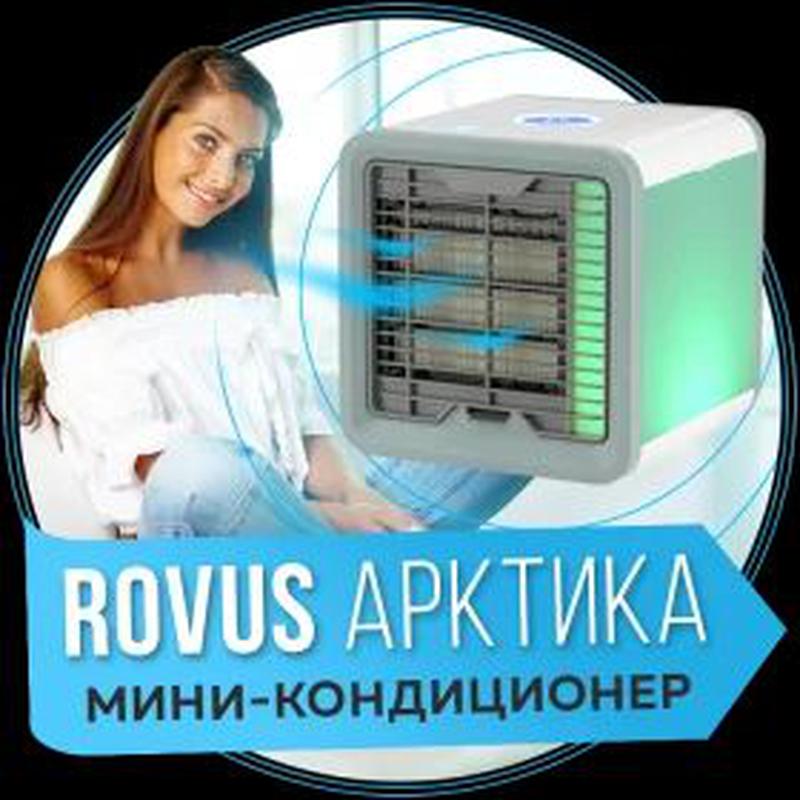 Портативный кондиционер 4в1 Rovus Arctic Air, охладитель - Фото 9