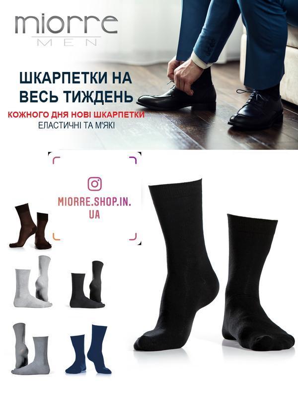 Miorre мужские хлопковые носки 7 пар
