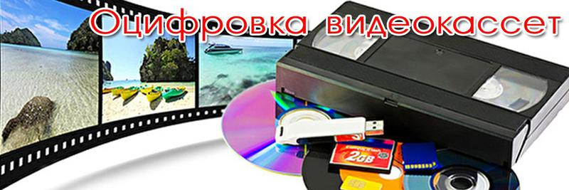 Оцифровка-перезапись  видеокассет г Николаев