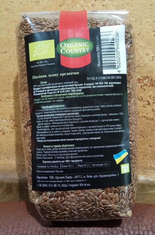 Семена льна настоящее качество польза жкт омега очищение внутрь - Фото 2