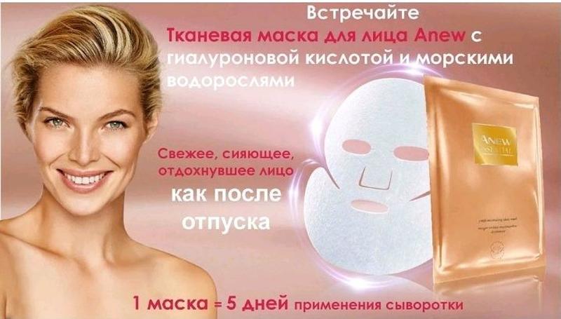 Маска anew косметика nars купить москве