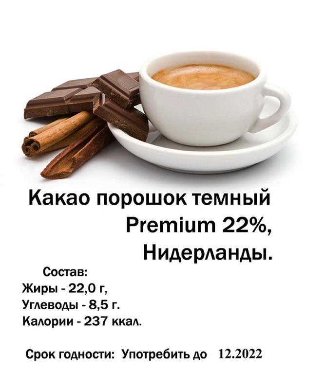 Какао высшего качества. Нидерланды. 20-22% какао масла.