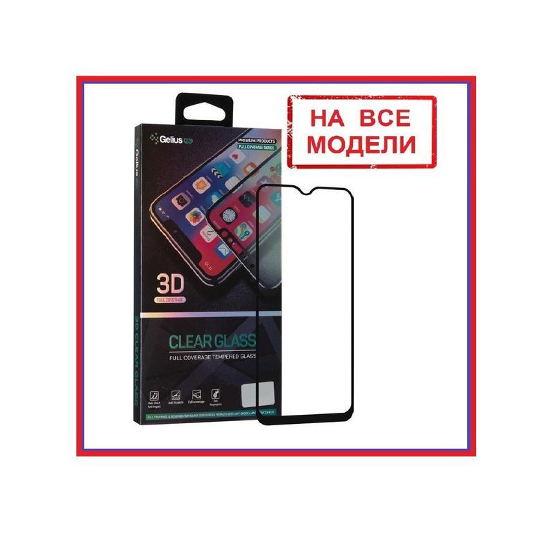 3D Стекло/3D Glass (iPhone/Samsung/Xiaomi/Huawei)