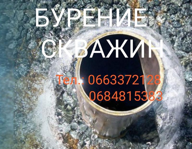 Бурение скважин Изюм, Барвенково, Лозовая, Харьков и обл..