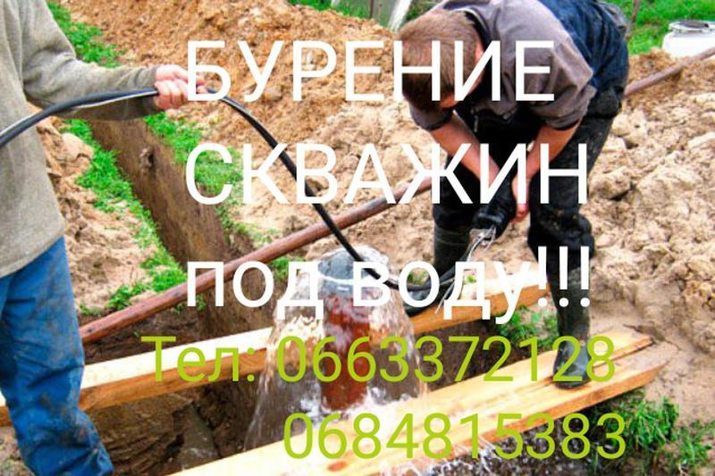 Бурение скважин Змиев, Балаклея, Чугуев, Харьков и вся обл..