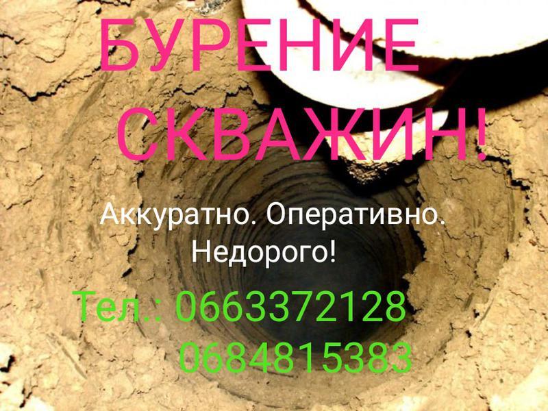 Бурение скважин Чугуев, Змиев, Балаклея, Харьков и вся обл..