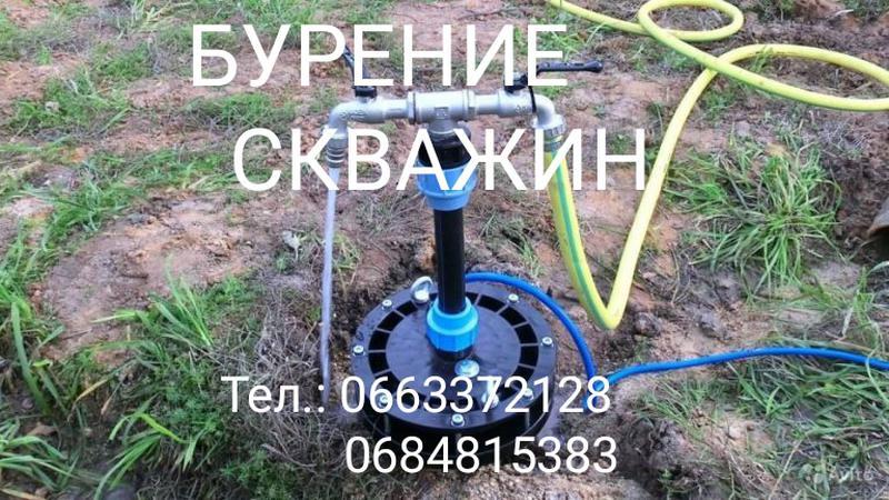 Бурение скважин Александровка, Славянск, Дружковка, Лиман и др..