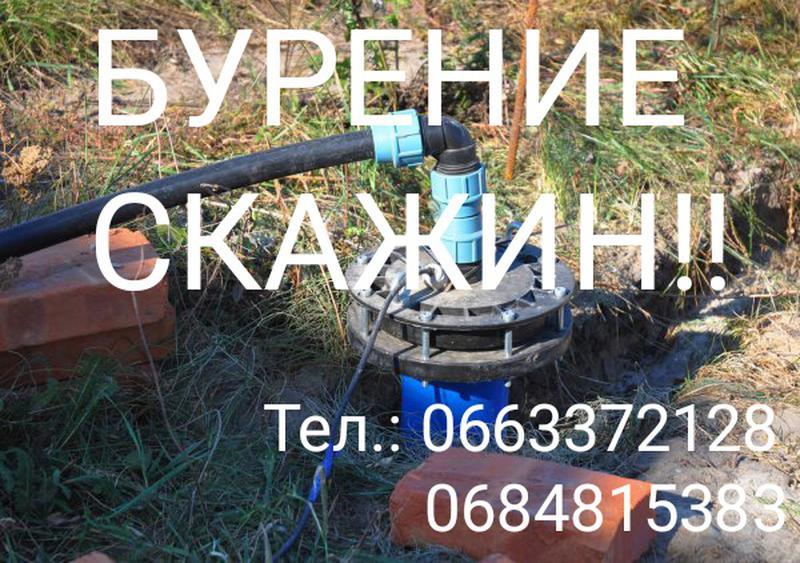 Бурение скважин Лиман, Дружковка, Краматорск, Славянск и др..