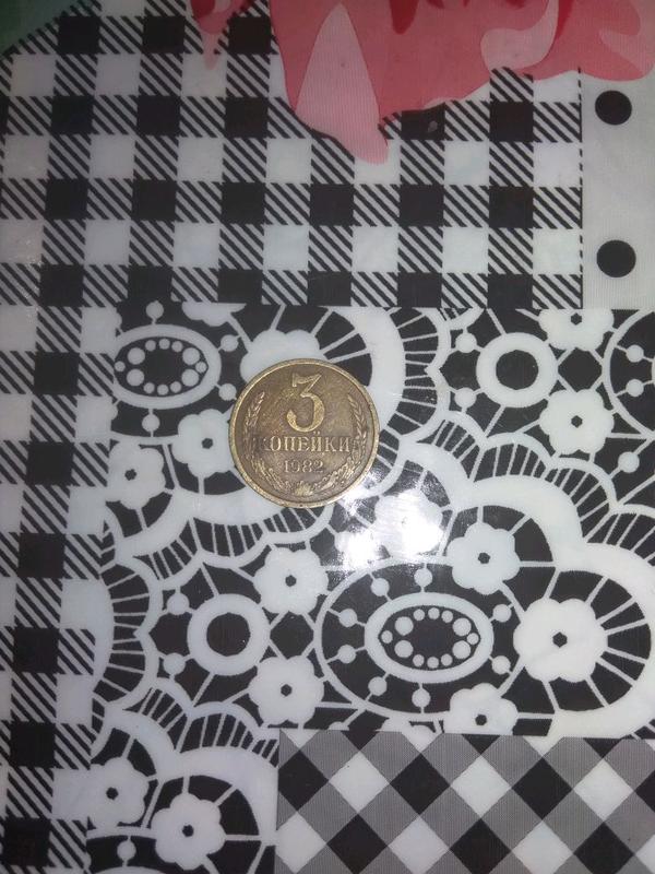 Монета СССР 3 копейки 1982 года